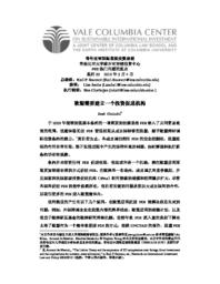 thumnail for No_20_Chinese_version.pdf