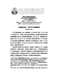 thumnail for 14_Kovacs_-_FINAL_-_CHINESE_version.pdf
