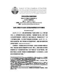 thumnail for Bhattacharjee_-_Final_-_CHINESE_version.pdf