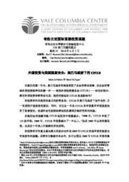 thumnail for No_24_Chinese_version.pdf
