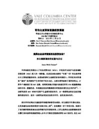 thumnail for No._31_Chinese_Version.pdf
