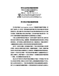 thumnail for No_33_Chinese_version.pdf
