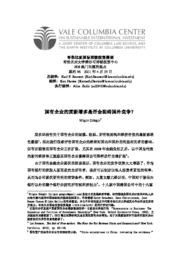 thumnail for No_36_Chinese_version.pdf