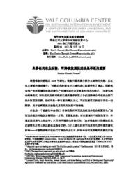 thumnail for 38_Perrone_FINAL_-_Chinese_version.pdf