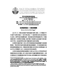 thumnail for 43_Ferre_and_Duggal_-_1_Aug_2011_FINAL_-_CHINESE_version.pdf