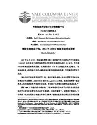 thumnail for 47_Schekulin_-_26_Sept_2011_-_FINAL_-_CHINESE_version.pdf