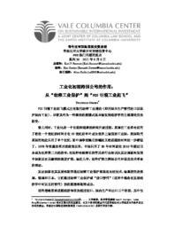 thumnail for 39_Ozawa_FINAL_-_CHINESE_version.pdf