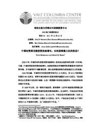 thumnail for 49_Hanemann_and_Rosen_-_FINAL_-_CHINESE_version.pdf
