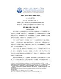 thumnail for No_54_-_Thomas_-_FINAL_-_CHINESE.pdf