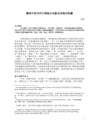 thumnail for independent_film_cheng.pdf