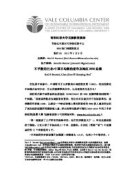 thumnail for columbia_fdi_perspectives_62_chinese.pdf