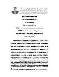thumnail for columbia_fdi_perspectives_63_chinese.pdf