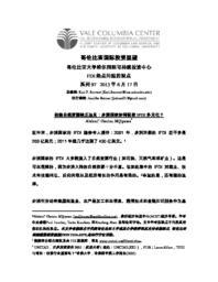thumnail for No_97_-_Mijiyawa_-_FINAL_-_CHINESE_version.pdf