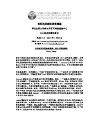 thumnail for No_112_-_Zhang_-_FINAL_-_CHINESE_version.pdf