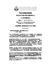 thumnail for No_117_-_Adlung_-_FINAL_-_CHINESE_version.pdf