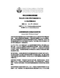 thumnail for No_120_-_Caddel_and_Jensen_-_FINAL_-_CHINESE_version.pdf