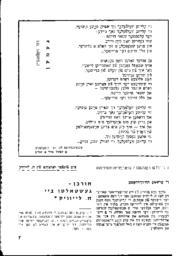 thumnail for Khurbn-geshtaltn_bay_H._Leivick.pdf