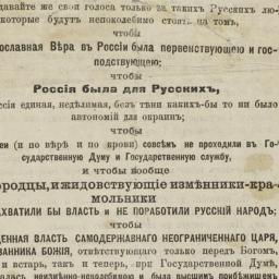 Soi︠u︡zʺ Russkago Naroda