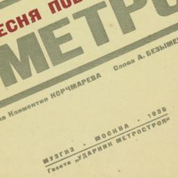 Pesnia Pobeditelei Metro