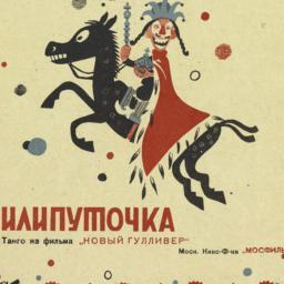 Moia Liliputochka