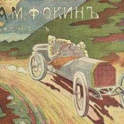 Avtomobil'