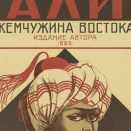 Ali – Zhemchuzhina Vostoka