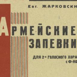 Armeiskie Zapevki