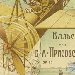 Liubov' na Aeroplane