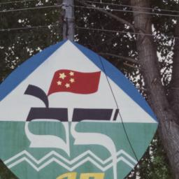 Sign in Cultural Park, Disp...