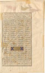 Folio from an extended edition of the Shahnameh, text (verso)