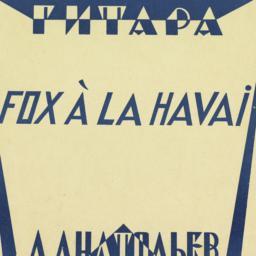 Gavayskaya Gitara - Fox a l...