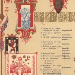 Coronation. Choir Program