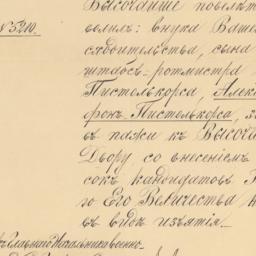 Aleksandr von Pistolkors' O...