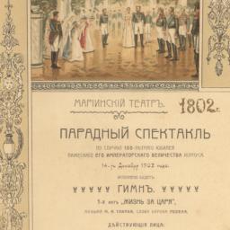 Centennial Theater Program