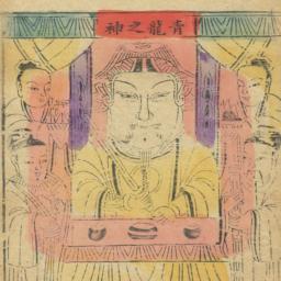 Qinglong zhi shen