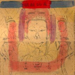 Tianxian Niangniang