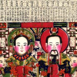 Da Zhonghua Minguo ba nian ...