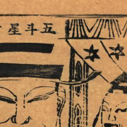 Wudou Xingjun