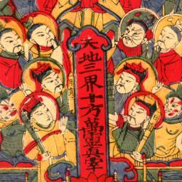 Tian di san jie shi fang wa...