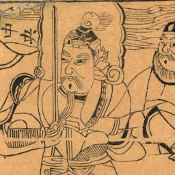 Hanji Xuanwu shen