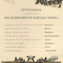 Centennial Naval Choir Program