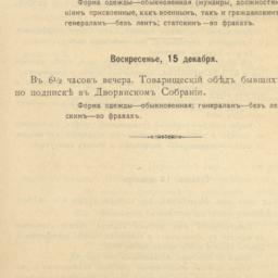 Centennial Agenda