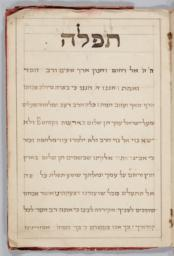 First page of text (r)